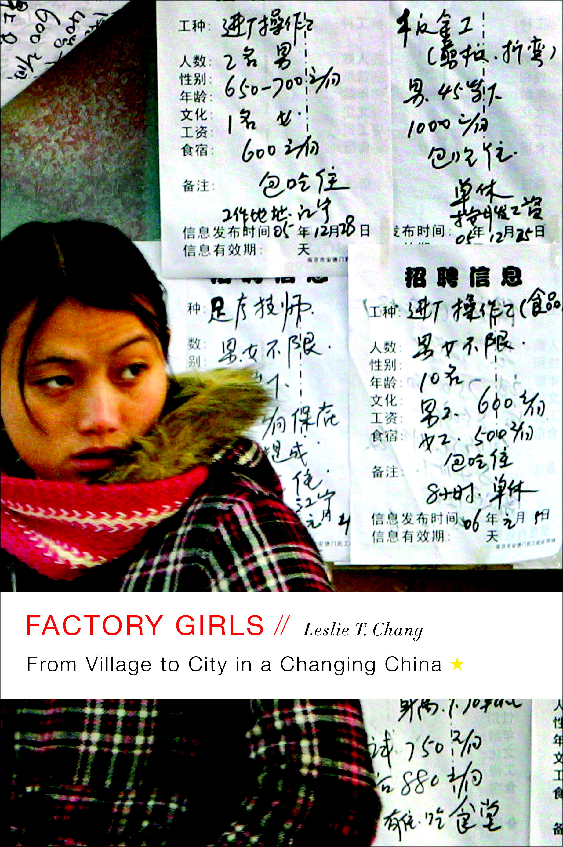 factorygirls